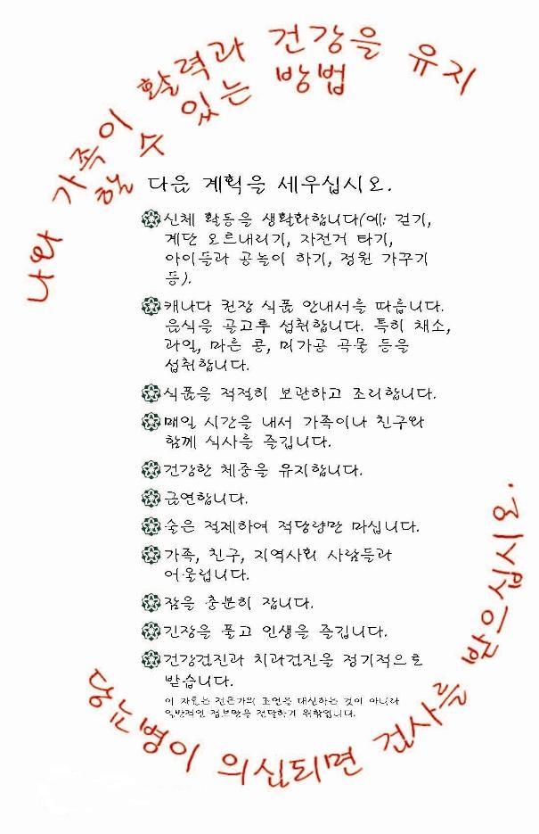 Multilingual-Diabetes-Cards-Korean-1
